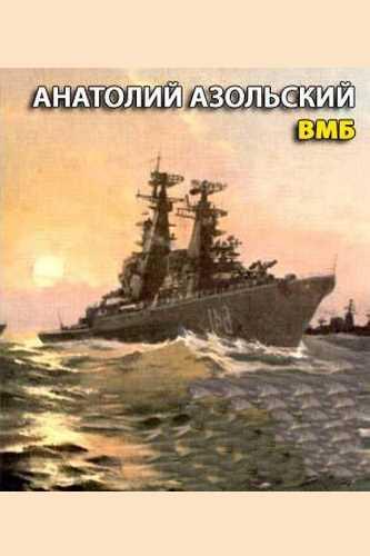 Анатолий Азольский. ВМБ (Военно-морская база)