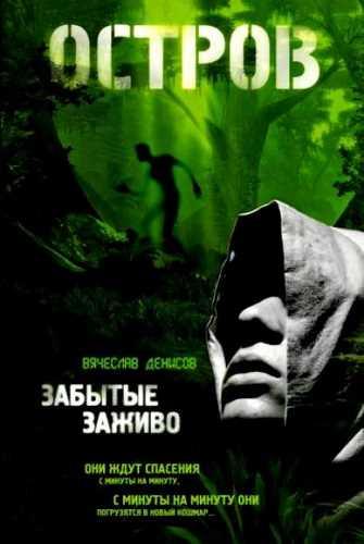 Вячеслав Денисов. Забытые заживо