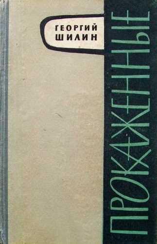 Георгий Шилин. Прокажённые