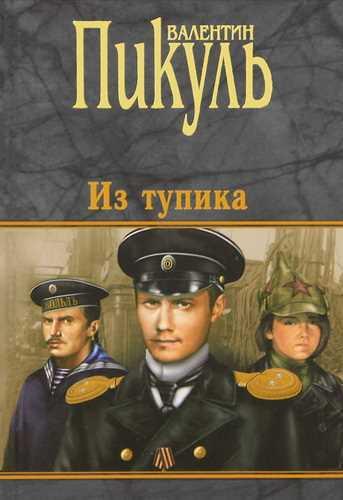 Валентин Пикуль. Из тупика