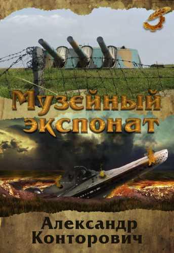 Александр Конторович. Музейный экспонат