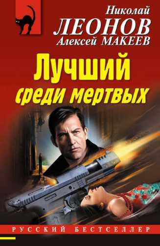 Николай Леонов, Алексей Макеев. Лучший среди мертвых