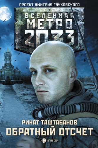 Ринат Таштабанов. Метро 2033. Обратный отсчет