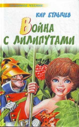 Кир Булычев. Война с лилипутами