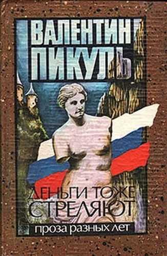 Валентин Пикуль. Деньги тоже стреляют