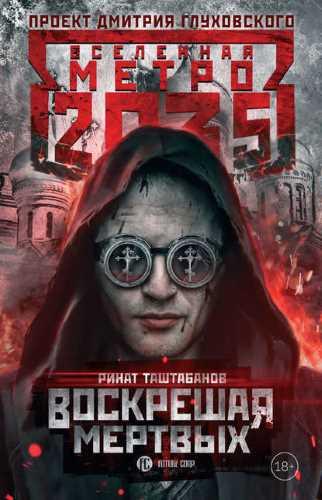 Ринат Таштабанов. Метро 2035. Воскрешая мертвых