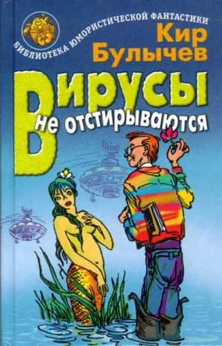 Кир Булычев. Вирусы не отстирываются
