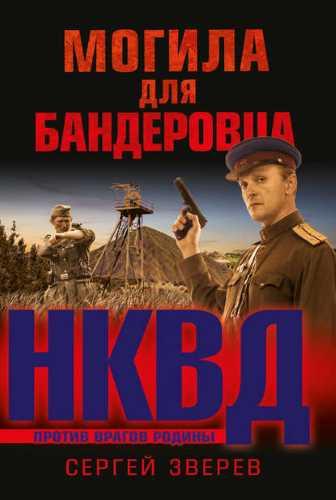 Сергей Зверев. Могила для бандеровца