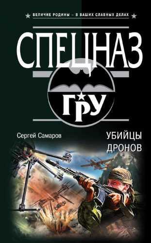 Сергей Самаров. Убийцы дронов