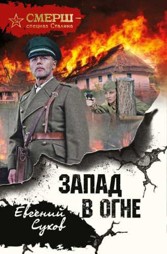 Евгений Сухов. Запад в огне