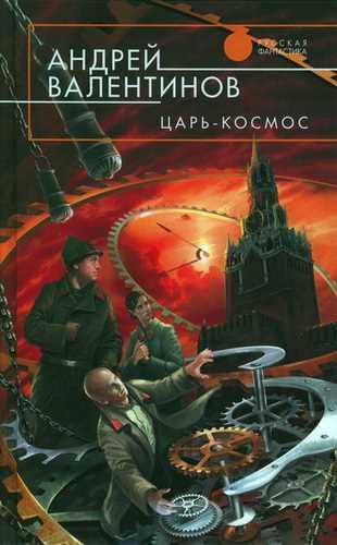 Андрей Валентинов. Око силы 10. Царь-Космос
