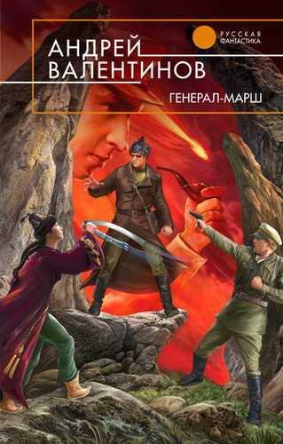 Андрей Валентинов. Око силы 11. Генерал-Марш