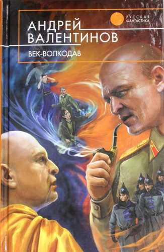 Андрей Валентинов. Око силы 12. Век – волкодав