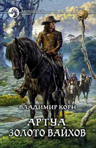 Владимир Корн. Артуа. Золото вайхов