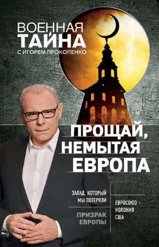 Игорь Прокопенко. Прощай, немытая Европа