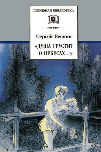 Сергей Есенин. Душа грустит о небесах...