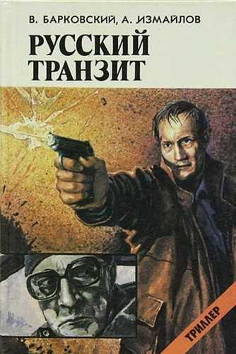 Вячеслав Барковский, Андрей Измайлов. Русский транзит