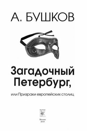 Александр Бушков. Загадочный Петербург, или Призраки европейских столиц