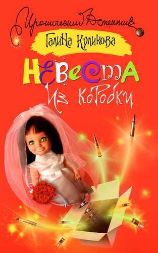 Галина Куликова. Невеста из коробки