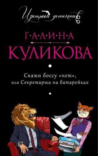 Галина Куликова. Секретарша на батарейках
