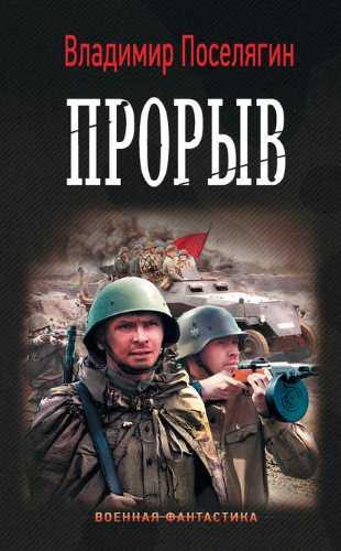 Владимир Поселягин. Прорыв