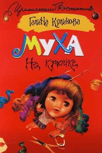 Галина Куликова. Муха на крючке