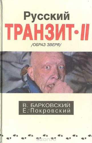 Вячеслав Барковский, Евгений Покровский. Русский транзит 2