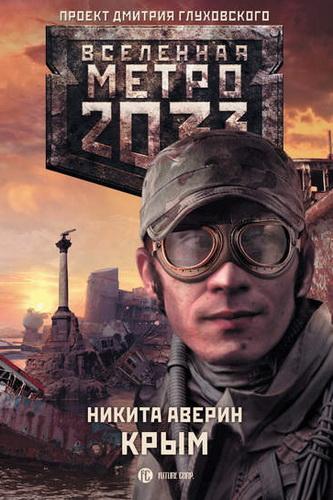 Никита Аверин. Метро 2033. Крым