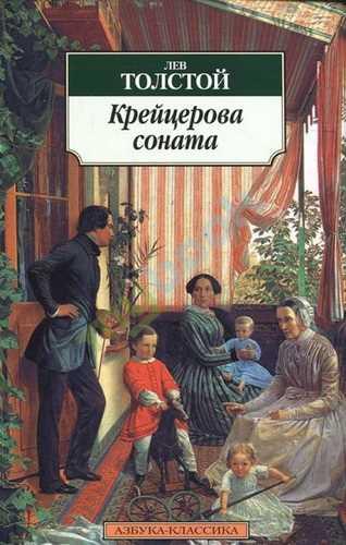 Лев Толстой. Крейцерова соната
