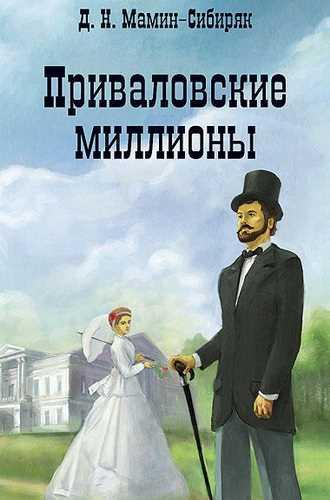 Дмитрий Мамин-Сибиряк. Приваловские миллионы