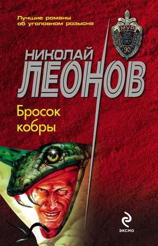 Николай Леонов. Бросок кобры