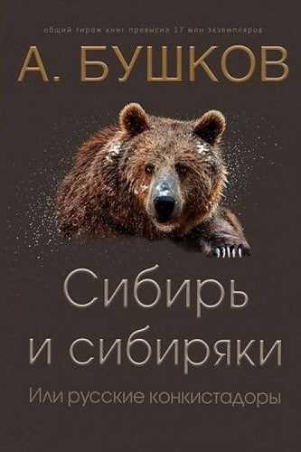 Александр Бушков. Сибирь и сибиряки, или Русские конкистадоры