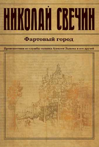Николай Свечин. Фартовый город