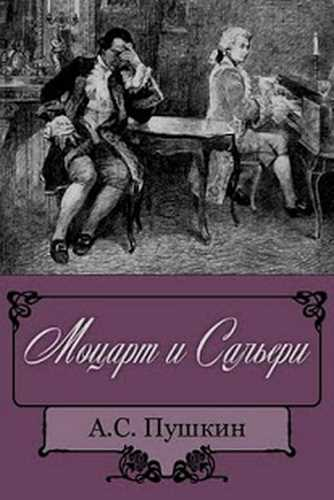 Александр Пушкин. Моцарт и Сальери