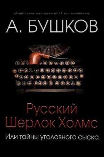 Александр Бушков. Русский Шерлок Холмс, или Тайны уголовного сыска