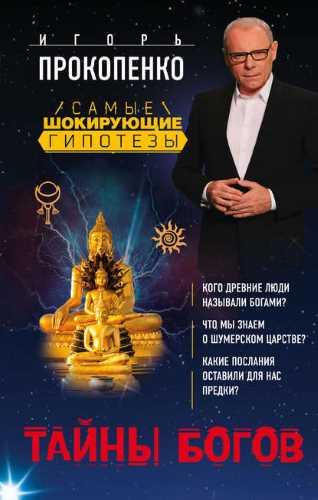 Игорь Прокопенко. Тайны богов