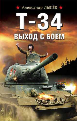 Александр Лысёв. Т-34. Выход с боем