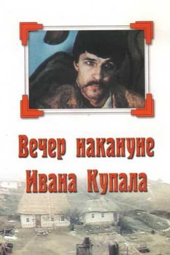 Николай Гоголь. Вечер накануне Ивана Купала