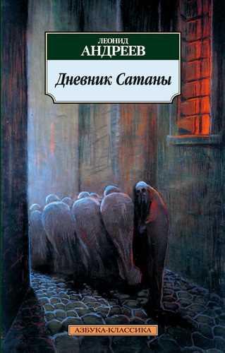 Леонид Андреев. Дневник Сатаны