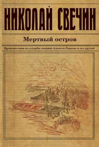 Николай Свечин. Мертвый остров
