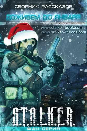 S.T.A.L.K.E.R. Доживем до января