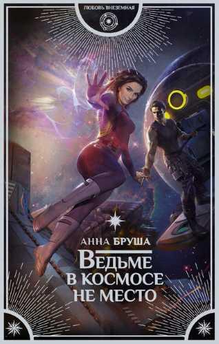 Анна Бруша. Ведьме в космосе не место
