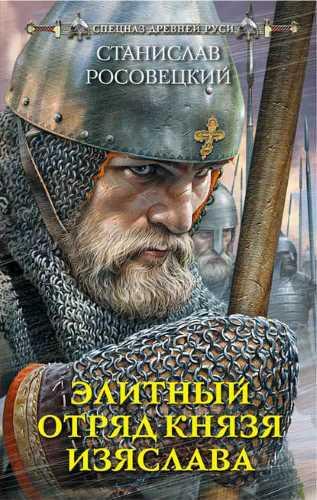 Станислав Росовецкий. Элитный отряд князя Изяслава