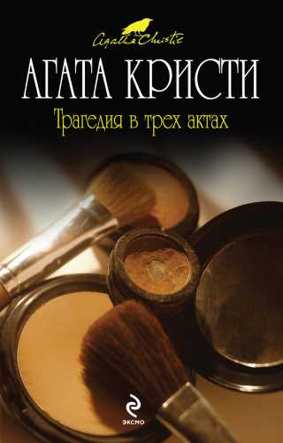 Агата Кристи. Трагедия в трех актах