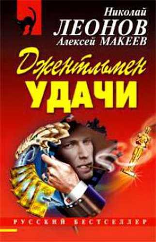 Николай Леонов, Алексей Макеев. Джентльмен удачи