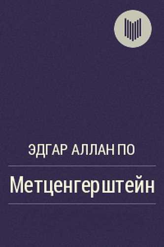 Эдгар По. Метценгерштейн