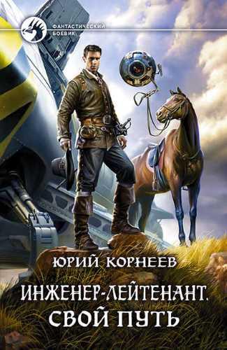 Юрий Корнеев. Инженер-лейтенант 2. Свой путь
