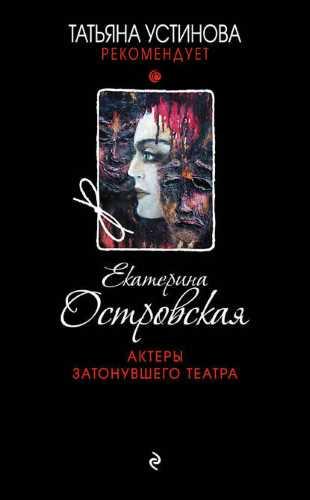 Екатерина Островская. Актеры затонувшего театра
