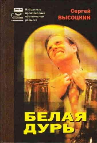 Сергей Высоцкий. Белая дурь
