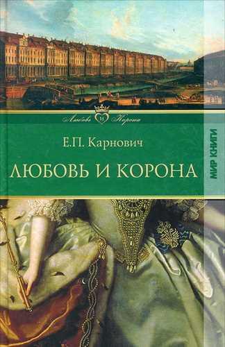Евгений Карнович. Любовь и корона